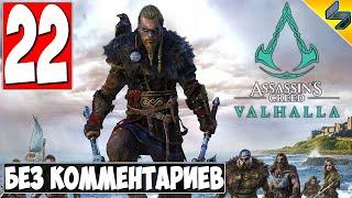 Прохождение Assassin's Creed Valhalla (Вальхалла) ➤ #22 ➤ Без Комментариев На Русском ➤ Обзор на ПК