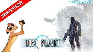 LOST PLANET ПОЛНОЕ ПРОХОЖДЕНИЕ (lost planet gameplay) |PC| 1440p