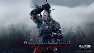 The Witcher 3 The Wild Hunt-Стримчанский 4