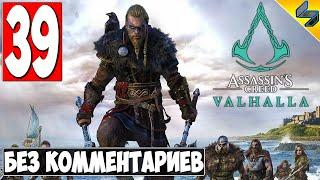 Прохождение Assassin's Creed Valhalla (Вальхалла) ➤ #39 ➤ Без Комментариев На Русском ➤ Обзор на ПК