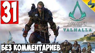 Прохождение Assassin's Creed Valhalla (Вальхалла) ➤ #31 ➤ Без Комментариев На Русском ➤ Обзор на ПК