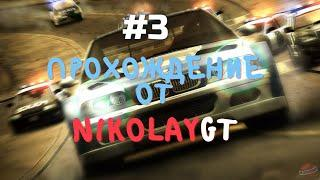 Need For Speed Most Wanted. Прохождение 3. #14