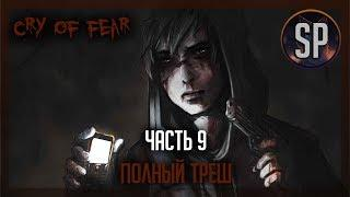 Cry of fear прохождение часть 9 Полный треш