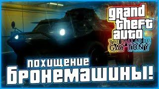 УГНАТЬ БРОНЕМАШИНУ - APC ЗА 60 СЕКУНД! ▶Прохождение #4◀ Grand Theft Auto IV : The Ballad of Gay Tony