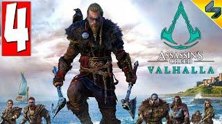 Прохождение Assassin's Creed Valhalla (Вальхалла) ➤ #4 ➤ Без Комментариев На Русском ➤ Обзор на ПК