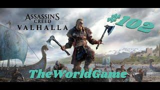 Прохождение Assassin's Creed: Valhalla [#102] (Тэн Линкольна)
