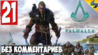 Прохождение Assassin's Creed Valhalla (Вальхалла) ➤ #21 ➤ Без Комментариев На Русском ➤ Обзор на ПК