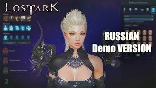LOST ARK Online - RUSSIAN Version First look Gameplay vs Dowload Link Guide Free To Play
