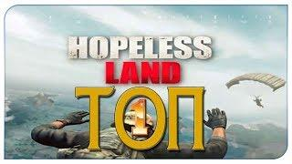 Hopeless Land: Fight for Survival Android Gameplay на русском (android/ios). ТОП1 | ChekvEEs Play