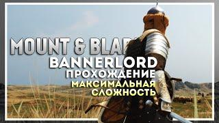 Mount and Blade 2: Bannerlord Прохождение на Максимальной Сложности. Начало #1