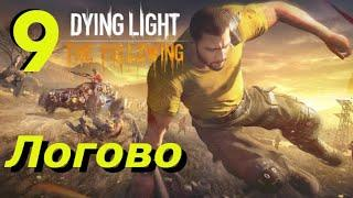 ЛОГОВО #9 Dying Light: The Following ПРОХОЖДЕНИЕ