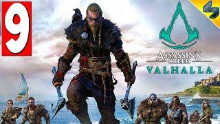 Прохождение Assassin's Creed Valhalla (Вальхалла) ➤ #9 ➤ Без Комментариев На Русском ➤ Обзор на ПК