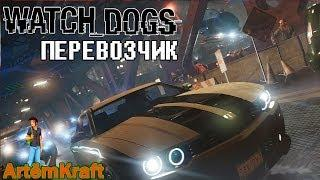 ПЕРЕВОЗЧИК - Watch Dogs геймплей, Watch Dogs игра на русском, Watch Dogs gameplay