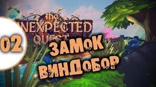 02 Замок Виндобор в The Unexpected Quest Прохождение