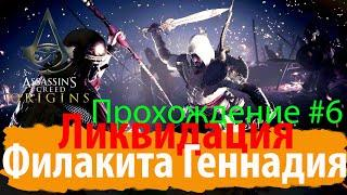 ASSASSIN'S CREED Origins  Истоки ➤ Прохождение #6➤ЛИКВИДАЦИЯ ФИЛАКИТА ГЕННАДИЯ