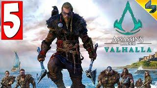 Прохождение Assassin's Creed Valhalla (Вальхалла) ➤ #5 ➤ Без Комментариев На Русском ➤ Обзор на ПК