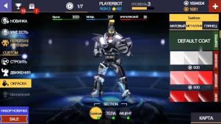 Real Steel Champions - Gameplay Trailer (Russian)
