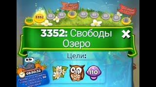 Best Fiends gameplay 3352 level walkthrough - игра Букашки финал