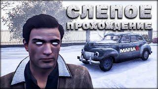Mafia II: Definitive Edition - Часть 2 - ЦИРКУЛЯРКА (Слепое прохождение. Сложность высокая)