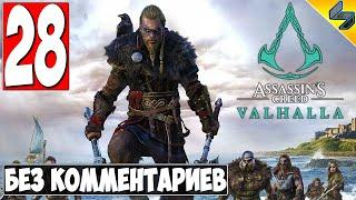Прохождение Assassin's Creed Valhalla (Вальхалла) ➤ #28 ➤ Без Комментариев На Русском ➤ Обзор на ПК