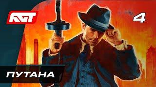 Прохождение Mafia Definitive Edition (Mafia Remake) — Часть 4: Путана