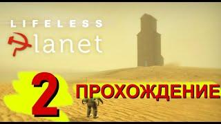 Lifeless Planet Premier Edition - ПРОХОЖДЕНИЕ #2