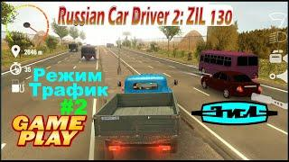Russian Car Driver 2: ZIL 130 - Gameplay Трафик mode ★ PC Steam ★ HD 1080p60FPS