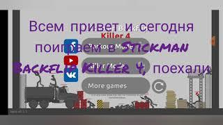 Stickman Backflip killer 4 прохождение #1