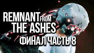 Прохождение Remnant  From the Ashes. Финальный босс. Часть 8.