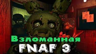 Взломанная версия FNAF 3? Давайте поиграем в Five Nights At Freddy's 3!