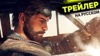 Mad Max -  Трейлер на Русском Языке! - Savage Road  Story Trailer [RUS]