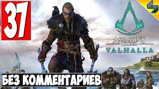 Прохождение Assassin's Creed Valhalla (Вальхалла) ➤ #37 ➤ Без Комментариев На Русском ➤ Обзор на ПК