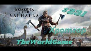 Прохождение Assassin's Creed: Valhalla [#231] (Хротгар)
