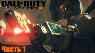 Call of Duty Black Ops 3 Прохождение Gameplay на Русском Часть 1