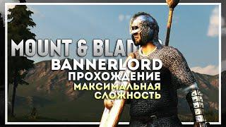 Mount and Blade 2: Bannerlord Прохождение на Максимальной Сложности #3