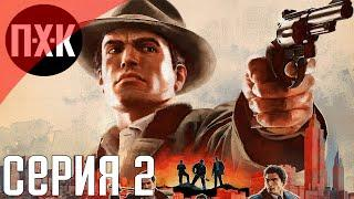 "Mafia 2 Definitive Edition. Прохождение 2. Сложность ""Высокий / Hard""."