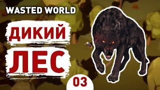 ДИКИЙ ЛЕС! - #3 WASTED WORLD ПРОХОЖДЕНИЕ