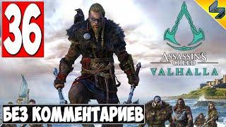 Прохождение Assassin's Creed Valhalla (Вальхалла) ➤ #36 ➤ Без Комментариев На Русском ➤ Обзор на ПК