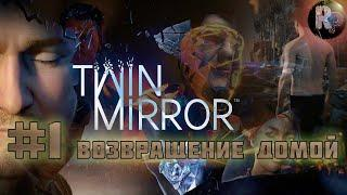 TWIN MIRROR (ДВОЙНОЕ ЗЕРКАЛО)