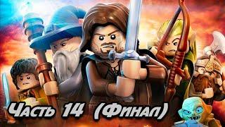 Прохождение LEGO The Lord Of The Rings (Часть 14) (Финал)
