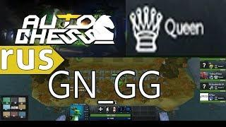 DOTA AUTO CHESS - (RUSSIAN) QUEEN #247 GAMEPLAY / SWEATY GAME WITH 4 HP