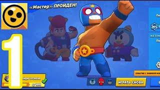 Brawl Stars - Геймплей  Прохождения Часть 1 - Разгром Супирсити (iOS, Android)