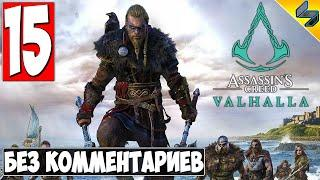 Прохождение Assassin's Creed Valhalla (Вальхалла) ➤ #15 ➤ Без Комментариев На Русском ➤ Обзор на ПК