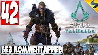 Прохождение Assassin's Creed Valhalla (Вальхалла) ➤ #42 ➤ Без Комментариев На Русском ➤ Обзор на ПК