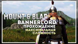 Mount and Blade 2: Bannerlord Прохождение на Максимальной Сложности #2
