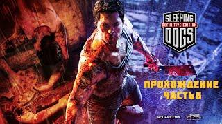 Прохождение Sleeping Dogs Definitive Edition - Часть 6 —«ВСТРЕЧА С НОВЫМ БОССОМ»