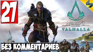 Прохождение Assassin's Creed Valhalla (Вальхалла) ➤ #27 ➤ Без Комментариев На Русском ➤ Обзор на ПК