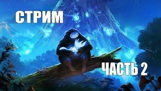 ORI AND THE BLIND FOREST ПРОХОЖДЕНИЕ #2
