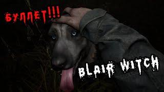 BLAIR WITCH | ПОЛНОЕ ПРОХОЖДЕНИЯ | ЧАСТЬ 5 | БУЛЛЕТ