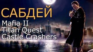 САБДЕЙ: Mafia 2, Titan Quest, Castle Crashers